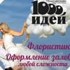 Творческая мастерская 1000 идей