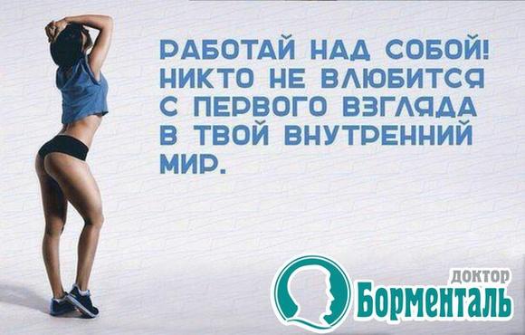 Снижение веса смоленск