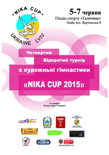 «NIKA CUP 2015», 05–07.06.2015, Львів