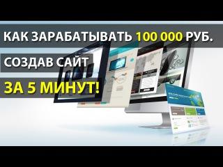 LandingPro   лучший конструктор сайтов  Позволяющий зарабатывать в интернете