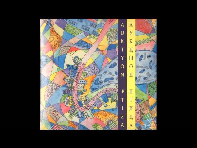 Аукцыон Auktyon Птица Bird Full Album Russia 1993
