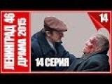 Ленинград 46 - 14 серия (HD 1080i). Криминал сериал фильм.