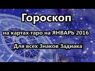Гороскоп на картах таро на ЯНВАРЬ 2016 Для всех Знаков Задиака