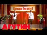 Леонид Агутин и Фёдор Добронравов - Иногда - Две звезды