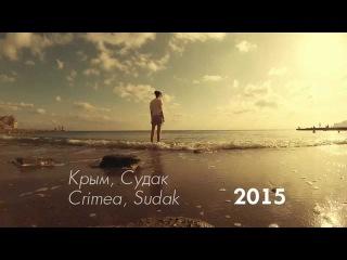 Отдых в Крыму, г.Судак, сентябрь 2015