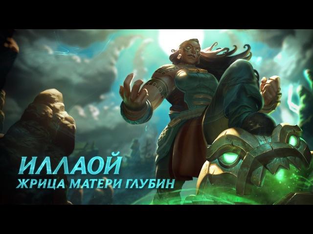 Обзор чемпиона: Иллаой