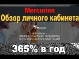 Меркурион - Полный обзор кабинета. Регистрация и Настройка