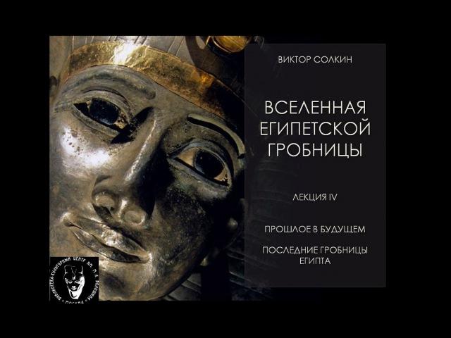 Прошлое в будущем. Последние гробницы Египта и греко-римская эпоха. Лекция Викто...