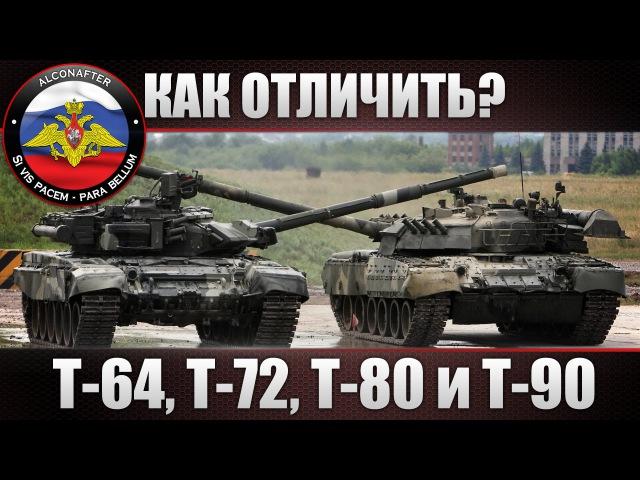 Как отличить танки Т 64 Т 72 Т 80 и Т 90