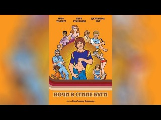 Ночи в стиле буги   /   Boogie Nights    1997     ТРЕЙЛЕР