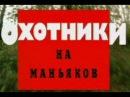 Криминальная Россия. Охотники на маньяков. Часть 1-2