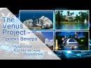 The Venus Project - Проект Венера - Чудесный Космический Кораблик.