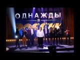 Однажды в России 31.01.2016