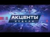 Акценты недели на НТВ Новости 24 01 2016 РОССИЯ США ЕВРОПА СИРИЯ ИГИЛ
