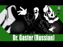 UNDERTALE - Dr. Gaster Russian (Original by Shadrow)