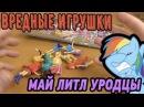 Май Литл Пони - Вредные игрушки - My Little Pony FAKE TOYS - Мой Маленький Пони Эквестрия Гёрлз