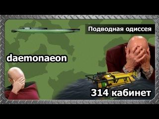 Daemonaeon, 314 кабинет - Подводная одиссея