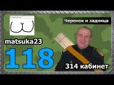 314 Кабинет #118 - Черенок и задница