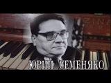 Юрий Семеняко.