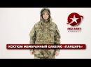 Костюм мембранный на холодную погоду - «Панцирь» от GARSING (gsg-6 штаны куртка gsg-14)