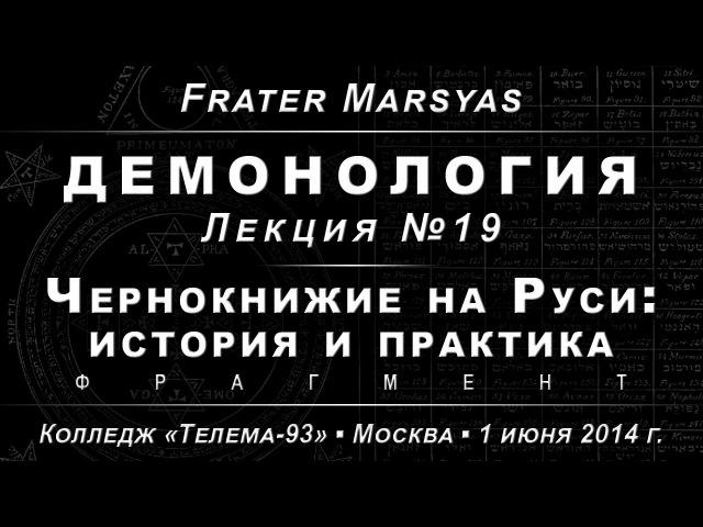 Демонология, лекция №19. Чернокнижие на Руси: история и практика /демо/ (2014.06.01)