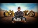 «Чопперы Азерота» — ролик