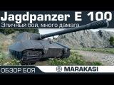 Jagdpanzer E 100 - World of Tanks эпичный бой, много дамага [wot-vod.ru]