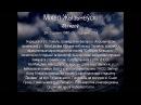 Веселі, брате, часи настали - Міхал Жызьнеўскі / Funny time comes, brother - Michal Zhyznewski