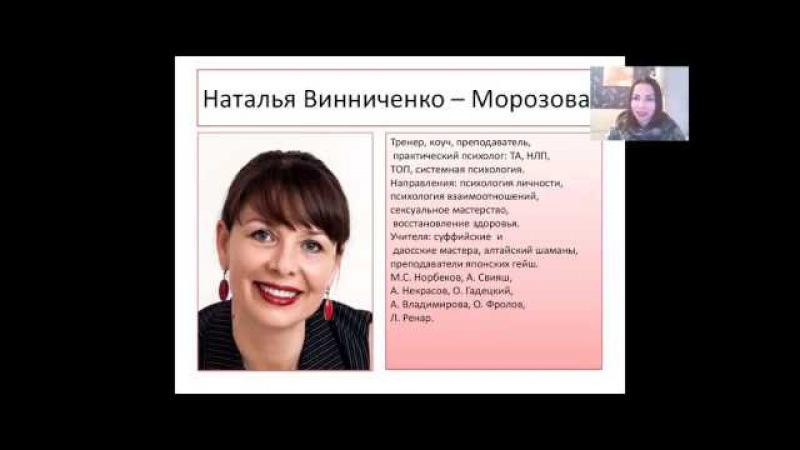 Наталья Винниченко-Морозова. Репродуктивное здоровье. Сохранить, восстановить
