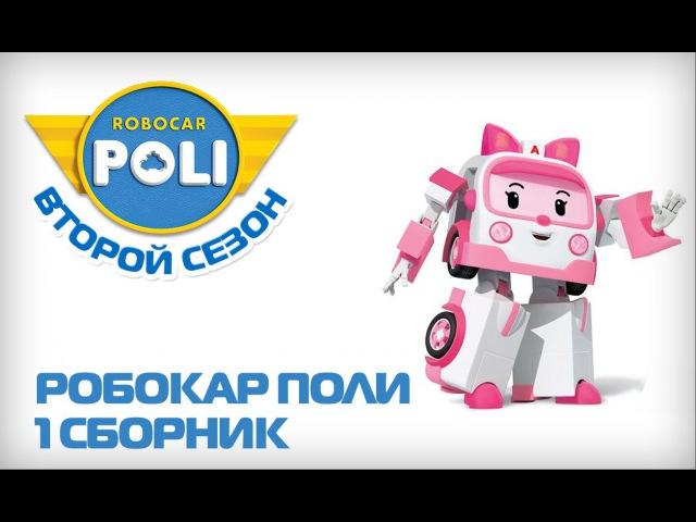 Робокар Поли на русском - Второй сезон - Все серии подряд (1-5 серии)
