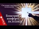 Геометрия комфорта психики Системно векторная психология Юрий Бурлан