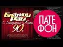 Блатной рай. Легендарные хиты 90-х Various artists