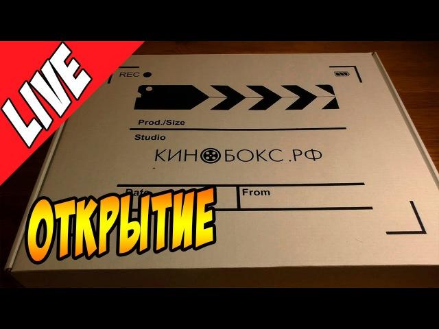 Распаковка коробки от Кинобокс.рф (сериалы)