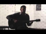 Артём Воробьёв (группа Кривоструй) - Приходи (Сплин cover)