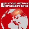 "Журнал ""Русский вестник Шпицбергена"""