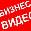 Реклама Видеоролики в Хабаровске