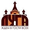 Луга - территория отдыха и туризма