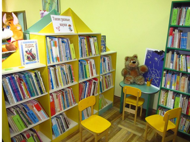 библиотека детская фото