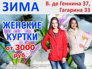 ЕКАТЕРИНБУРГ! Женские куртки на весну от 3000 руб. Магазин ЗИМА, В. де Геннина 37, Гагарина 33!