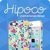 Hipoco — уникальные вещи