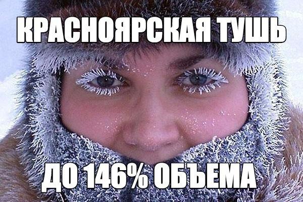Алена Рунова | Красноярск