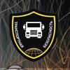 Транспортная безопасность
