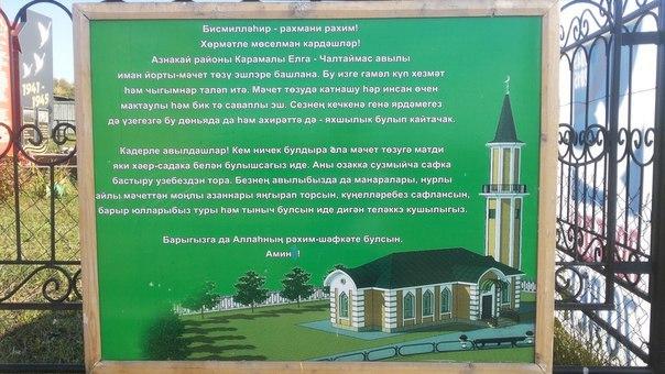 В деревне Карамалы-Елга Азнакаевского района откроется новая мечеть