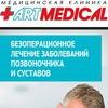 Клиника АртМедикал: ортопед, невролог, УЗИ в Уфе