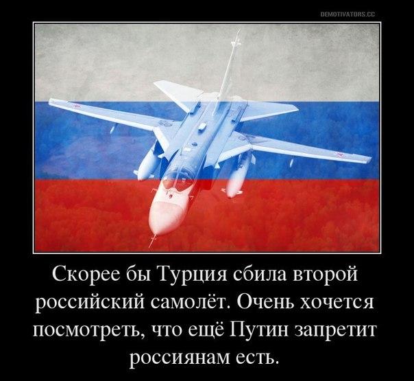 Россия продолжает нарушать воздушное пространство Турции, - Эрдоган - Цензор.НЕТ 3555