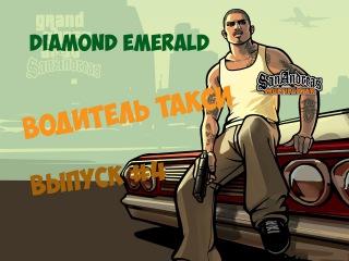 Samp #4 - Водитель такси|Diamond Emerarld|1080p