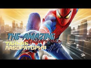 Новый человек-паук #4 - Тайная лаборатория|The amazing spider-man #4|1080p