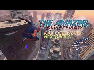 Новый человек-паук #2 - Как оседлать носорога|The amazing spider-man #2|1080p