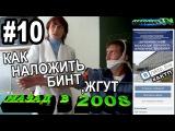 шоу NEKRASOV TV. Назад в 2008. #10. гр.ВМ-41. Как наложить бинт, жгут, перевязать голову бинтом