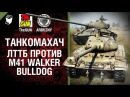 ЛТТБ против M41 Walker Bulldog - Танкомахач №51 - от ARBUZNY и TheGUN World of Tanks